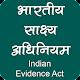 Indian Evidence Act | भारतीय साक्ष्य अधिनियम APK