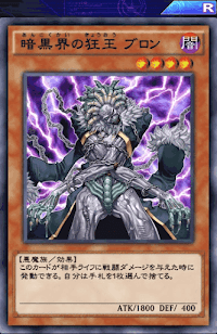 暗黒界の狂王ブロン