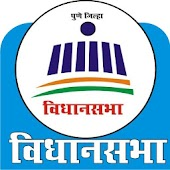 Vidhan-Sabha (विधानसभा)