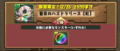 リース-虹メダル
