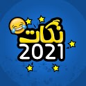 نكات 2021 icon