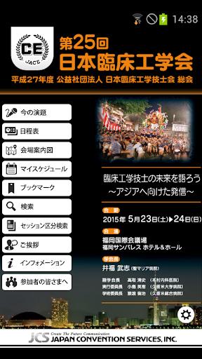 第25回日本臨床工学会