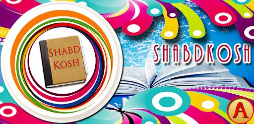 ShabdKosh Offline Dictionary - Apps on Google Play