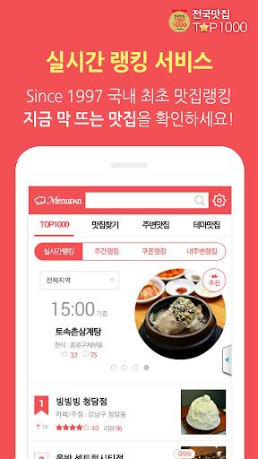 전국맛집 TOP1000 - 실시간 맛집 랭킹 쿠폰 맛집