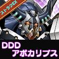 DDDアポカリプス