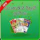 ලොතරැයි දිනුම් ප්රථිපල(Lottery Results Lanka) APK