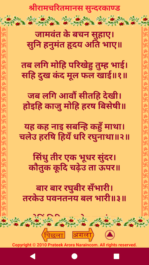 Hanuman Chalisa and Sunderkand- screenshot