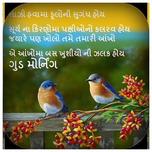 App Insights Gujarati Good Morning Images Apptopia