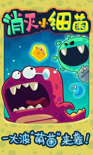 消消看:消灭小细菌