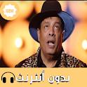 اغانى عبد الباسط حمودة  2019  بدون انترنت icon