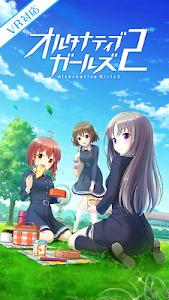 オルタナティブガールズ2<VR対応 美少女 RPGゲーム> 3.6.3