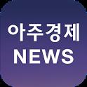 아주경제신문 ( 亞洲經濟 ) icon