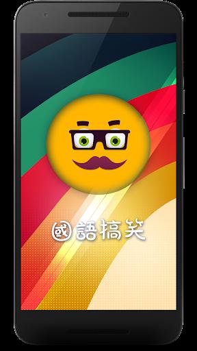 免費下載個人化APP|國語搞笑手機鈴聲 - 全球國語熱門爆笑鈴聲 app開箱文|APP開箱王