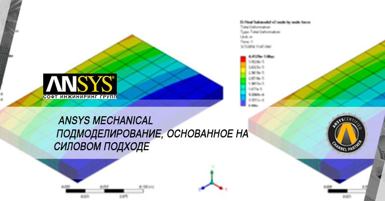 ANSYS Mechanical - Подмоделирование, основанное на силовом подходе