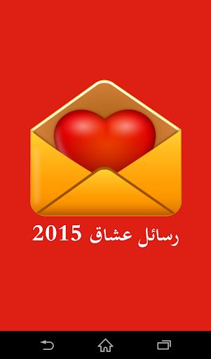 رسائل عشاق 2015