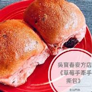 吳寶春麥方店