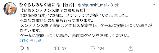 メンテ終了9/24