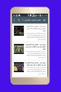 دورينا جميل screenshot 2