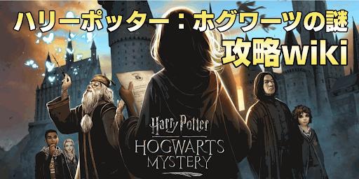 ハリーポッターアプリホグワーツの謎ホグミス攻略wiki