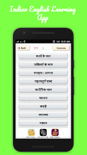 हिंदी ~ English Vocabulary app - náhled