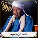 Quran Audio | Abdul Rashid Sufi - Khalaf mp3 icon