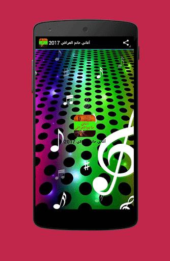 音樂必備免費app推薦|أغاني حاتم العراقي 2017線上免付費app下載|3C達人阿輝的APP