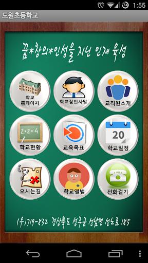 도원초등학교 screenshot 1