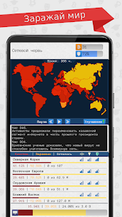 Hacker Simulator Mod Apk (Unlimited Bitcoins) 1