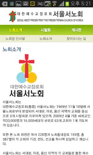 서울서노회