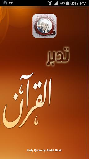 Holy Quran audio offline