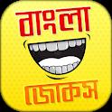 বাংলা মজার জোকস Bangla Jokes icon