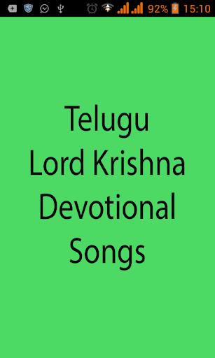 Telugu Lord Krishna Devotional