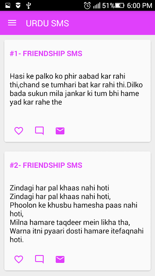 Urdu SMS- screenshot