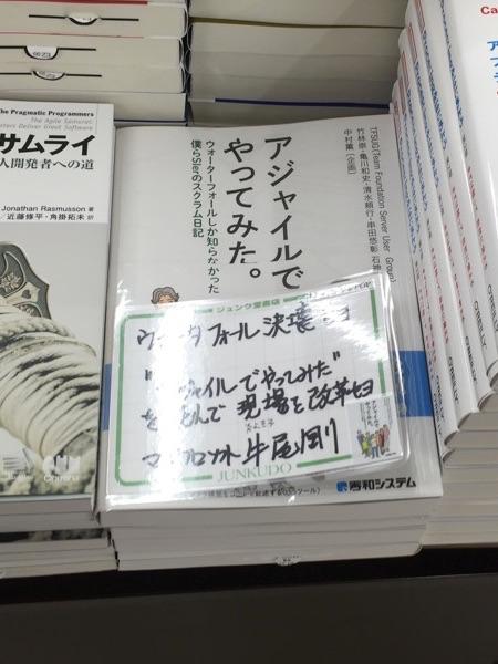 ジュンク堂書店池袋本店にてPOP