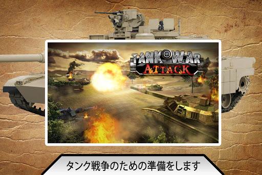 タンクアタック号戦車戦争: Blitz Tank War