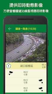 國道一路通 - 高速公路即時路況圖及即時影像 - Apps on Google Play