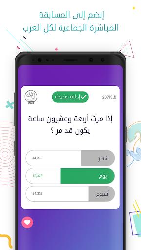 Tahadi Wasla Live 2.0.0 screenshots 2