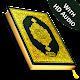 Al Quran Karim Audio & Translation: القرأن الكريم