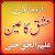 Ishq ka Ain Urdu Novel by Aleem ul Haq file APK for Gaming PC/PS3/PS4 Smart TV