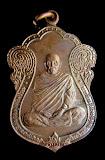 ** เหรียญเสมาใหญ่ เนื้อทองแดง ไตรมาส ๕๓ หลวงพ่อพูน วัดบ้านแพน จ.อยุธยา **