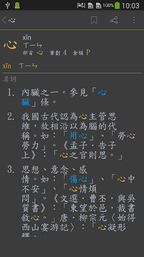Download 國語辭典 - 教育部重編國語辭典修訂本 for PC