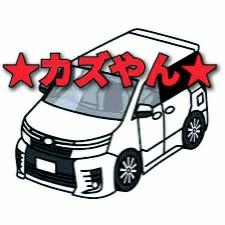 ★カズやん★のプロフィール画像