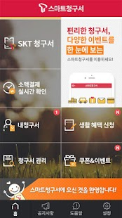 스마트청구서 - screenshot thumbnail
