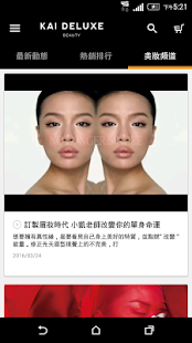 KAI DELUXE小凱美妝館- screenshot thumbnail