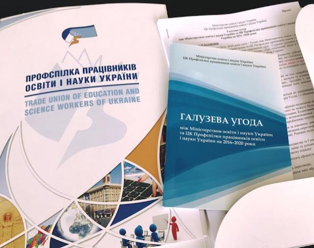 В Міносвіти розглянули актуальні питання захисту інтересів студентської молоді та освітян