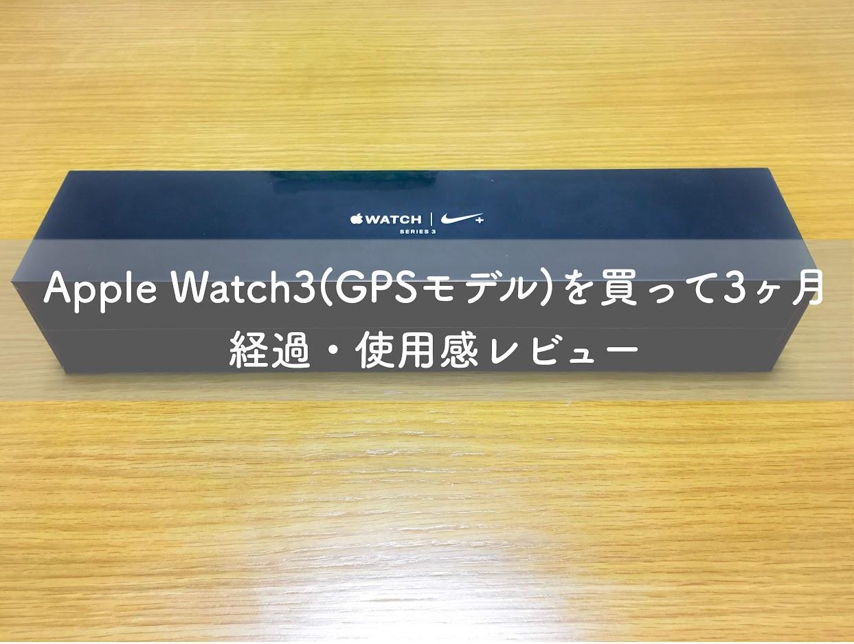 Apple Watch3(GPSモデル)を買って3ヶ月が経過・使用感レビュー
