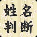 姓名判断★決定版 icon