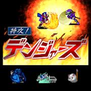 特攻!デンジャーズ【神機SRPG第2弾】