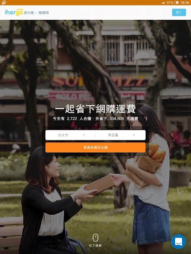 ihergo愛合購 screenshot 6