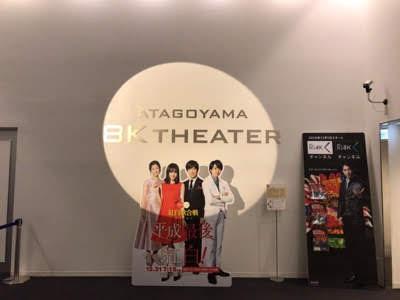 こんな「NHK放送博物館」でした。【8Kシアター編】